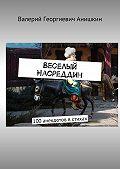 Валерий Анишкин - Веселый Насреддин. 100анекдотов встихах