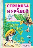 Иван Крылов -Стрекоза и муравей