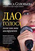 Лариса Соловьева -Дао голоса. Голос как ваш инструмент