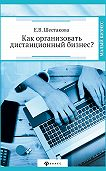 Е. В. Шестакова -Как организовать дистанционный бизнес?