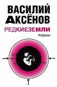 Василий П. Аксенов -Редкие земли