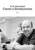 Владимир Безмалый -Сказки о безопасности. Том1