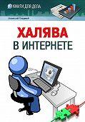 Алексей Гладкий -Халява в Интернете