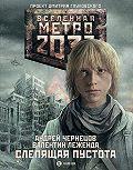 Андрей Чернецов -Слепящая пустота