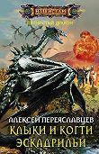 Алексей Переяславцев -Клыки и когти эскадрильи