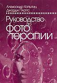 Александр Иванович Копытин -Руководство по фототерапии