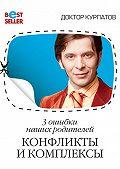 Андрей Владимирович Курпатов -3 ошибки наших родителей. Конфликты и комплексы