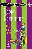 Дарья Калинина -Рай на пять звезд