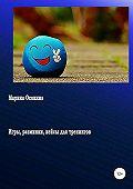 Марина Осокина -Игры, разминки, кейсы для тренингов