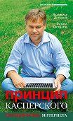Владислав Дорофеев -Принцип Касперского: телохранитель Интернета