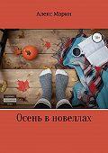 Алекс Марин -Осень в новеллах