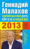 Геннадий Малахов -Оздоровительные советы для тех, кому за 40, на каждый день 2013 года