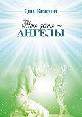 Дина Казакевич -Мои дети – ангелы