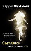 Харуки Мураками -Светлячок и другие рассказы (сборник)