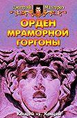 Дмитрий Мансуров -Орден мраморной Горгоны