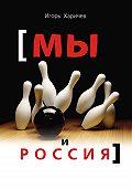 Игорь Харичев - Мы и Россия