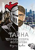 Владимир Кривонос -Тайна профессора Волобуева