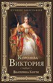 Екатерина Коути -Королева Виктория
