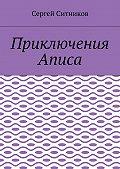 Сергей Ситников -Приключения Аписа