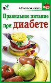 Ирина Милюкова -Правильное питание при диабете