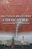 Дмитрий Соколов -Мистика и философия спецслужб: спецоперации в непознанном