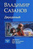 Владимир Сазанов -Двуединый (сборник)
