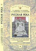 Татьяна Калинина -«Русская река»: Речные пути Восточной Европы в античной и средневековой географии