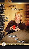 Лидия Рыбакова -Минус на минус