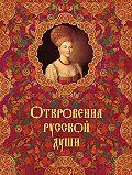 Александр Кожевников -Откровения русской души