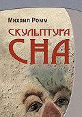 Михаил Ромм -Скульптура сна