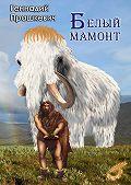 Геннадий Прашкевич -Белый мамонт (сборник)