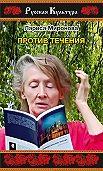 Лариса Владимировна Миронова -Против течения (сборник)