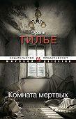 Франк Тилье -Комната мертвых