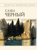 Саша Чёрный -Стихотворения