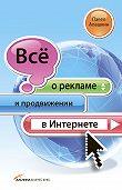 Павел Алашкин -Всё о рекламе и продвижении в Интернете