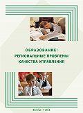 Г. В. Леонидова, М. А. Головчин, А. А. Шабунова - Образование: региональные проблемы качества управления