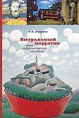 Наталия Злыднева - Визуальный нарратив: опыт мифопоэтического прочтения