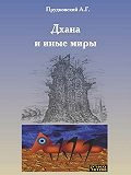 Андрей Прудковский -Дхана и иные миры