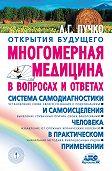 Людмила Григорьевна Пучко -Многомерная медицина в вопросах и ответах