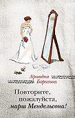Ариадна Борисова -Повторите, пожалуйста, марш Мендельсона (сборник)