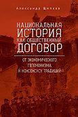 Александр Щипков -Национальная история как общественный договор. От экономического гегемонизма к консенсусу традиций