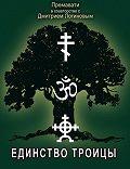 Премавати -Единство Троицы и суть сил единства