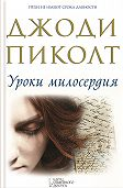 Джоди Пиколт -Уроки милосердия