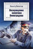 Никита Филатов - Возвращение капитана Виноградова (сборник)