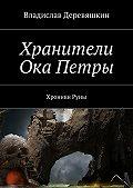 Владислав Деревяшкин -Хранители Ока Петры. ХроникиРуны