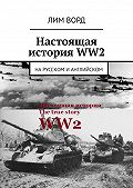 Лим Ворд -Настоящая историяWW2. На русском и английском