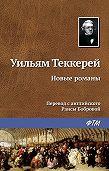 Уильям Теккерей -Новые романы