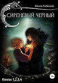Жанна Лебедева -Сиреневый черный