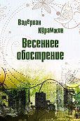 Валериан Курамжин -Весеннее обострение