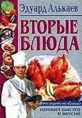 Эдуард Николаевич Алькаев -Вторые блюда